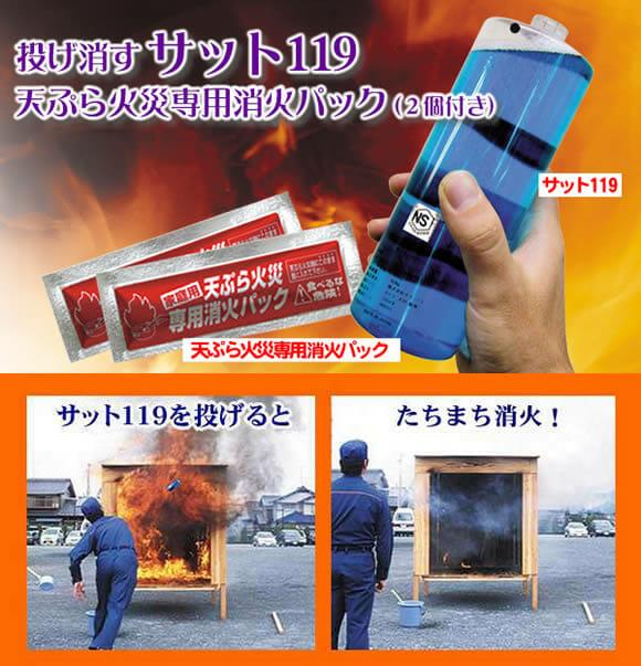 SAT119 - Um extintor de incêndio que pode ser atirado como uma granada!