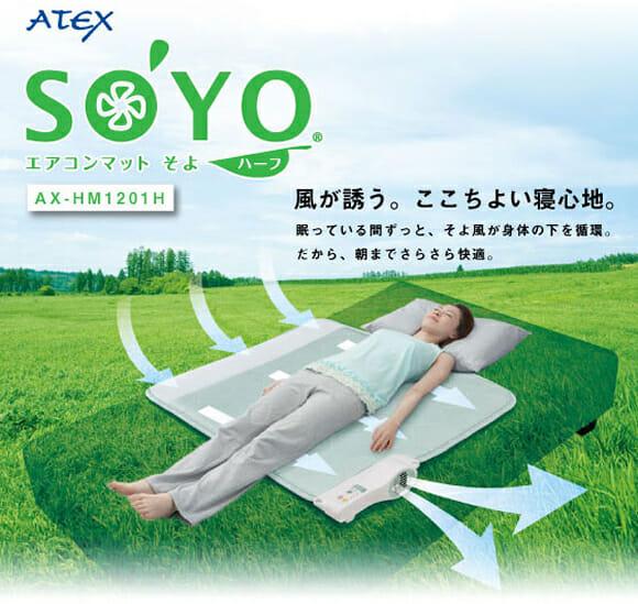 Turbine sua cama com um sistema de Ar Condicionado!