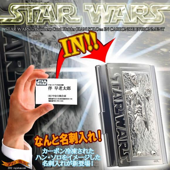 Porta-cartões de geek tem que ser do R2-D2 ou Han Solo do Star Wars!