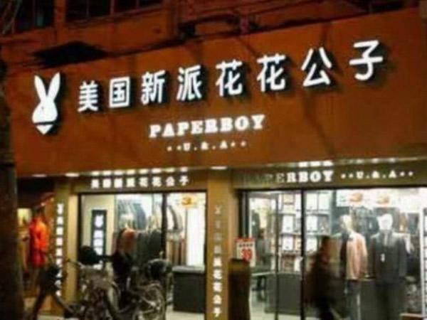 festival marcas falsas engracadas 14 17 Marcas bizarras Made in China super engraçadas inspiradas em marcas famosas