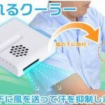 Adeus Rodelas! Japoneses Inventam Ventilador Para Usarmos nas Axilas
